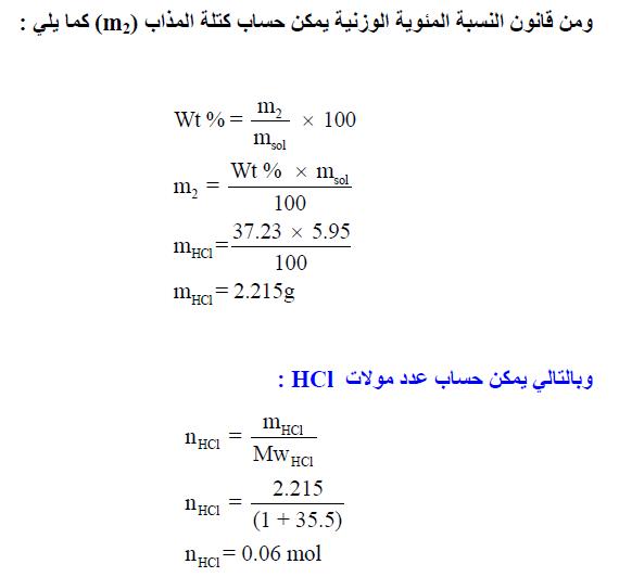 قانون النسبة المئوية الكتلية