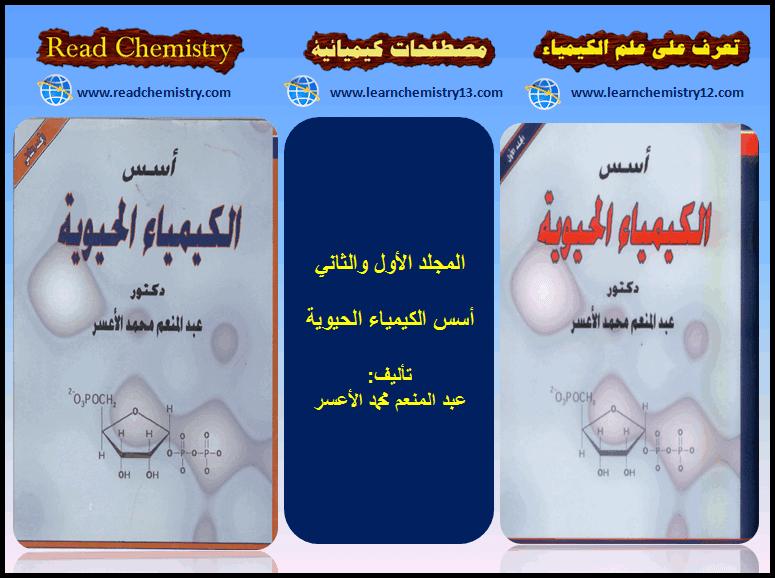 تحميل المجلد الأول والثاني - أسس الكيمياء الحيوية د/عبد المنعم محمد الأعسر