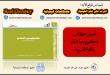 تحميل كتاب تكنولوجيا النانو باللغة العربية تأليف/ محمد شريف الإسكندراني