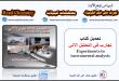 تحميل كتاب تجارب فى التحليل الآلي تأليف/ عادل عباس – تركي الصالح