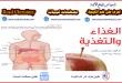 كتاب الغذاء والتغذية المترجم إلى اللغة العربية