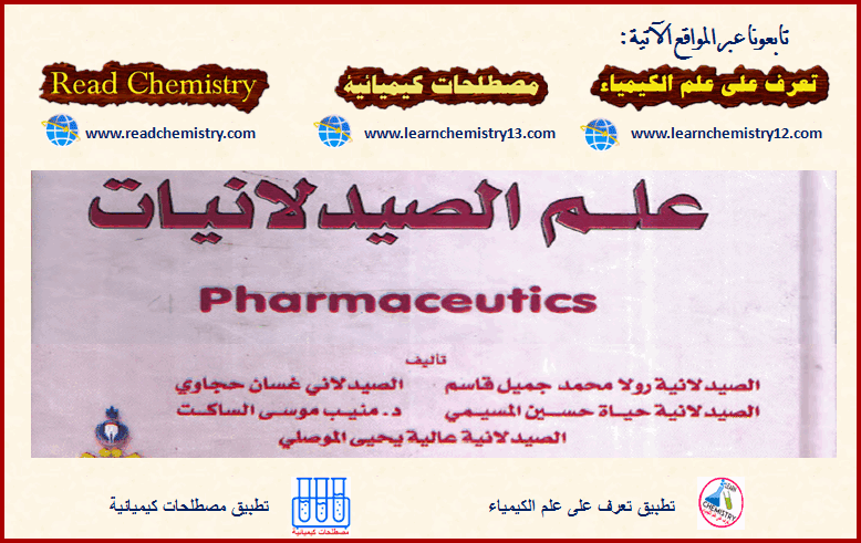 تحميل كتاب علم الصيدلانيات Pharmaceutics باللغة العربية