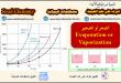 التبخر أو التبخير Evaporation or Vaporization