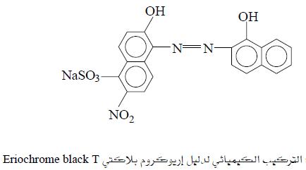 التركيب الكيميائي لدليل Eriochrome black T